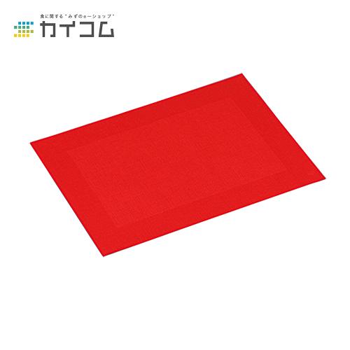 デュニセルプレスマット(レッド)サイズ : 300×400mm入数 : 500単価 : 31.88円(税抜)