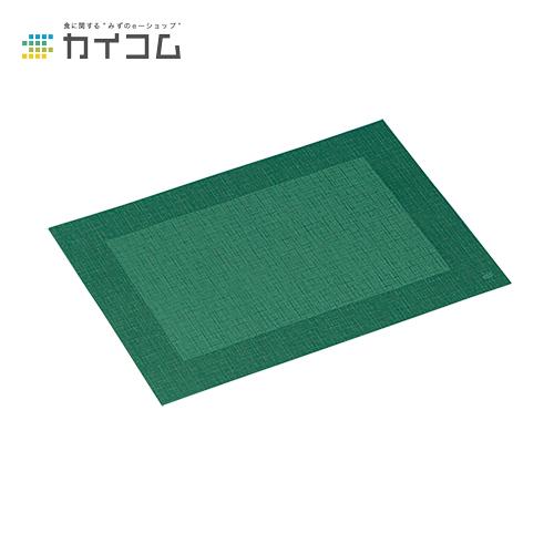 デュニセルプレスマット(ダークグリーン)サイズ : 300×400mm入数 : 500単価 : 31.88円(税抜)