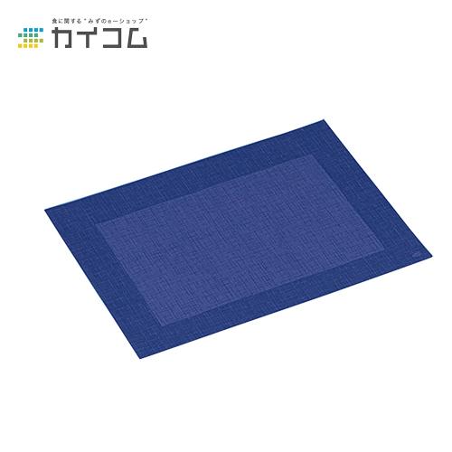 デュニセルプレスマット(ダークブルー)サイズ : 300×400mm入数 : 500単価 : 31.88円(税抜)