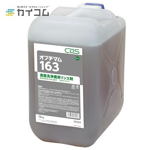 オプチマム163 10kgサイズ : 10kg入数 : 1単価 : 28593.9円(税抜)