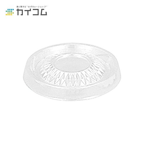グラスコップ 飾フタ GC-69サイズ : 69φ(65)×12mm入数 : 8000単価 : 3.27円(税抜)