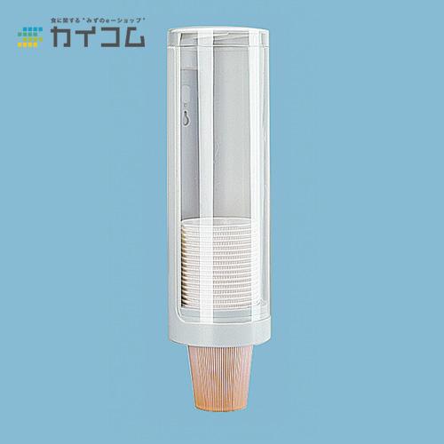 カップメイト(5オンス~7オンスサイズ : 90φ×270mm入数 : 6単価 : 1466.36円(税抜)