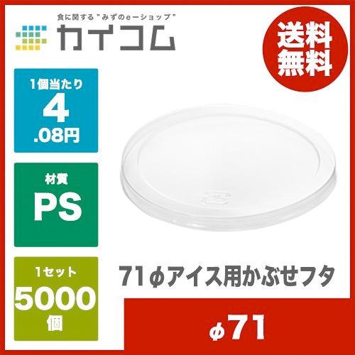アイス アイスクリーム カップ コップ 使い捨て 業務用 フタ71φアイス用かぶせフタサイズ : (透明)入数 : 5000単価 : 4.08円(税抜)