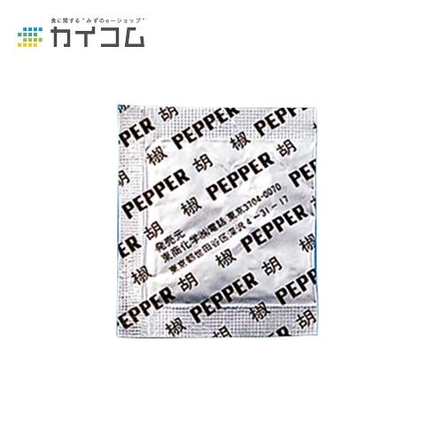 胡椒 0.3gサイズ : 0.3g入数 : 10000単価 : 3.27円(税抜)