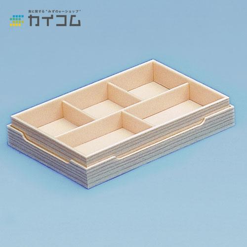 重ね台95(共フタ付)サイズ : 290×190×43(38)mm入数 : 60単価 : 227.58円(税抜)