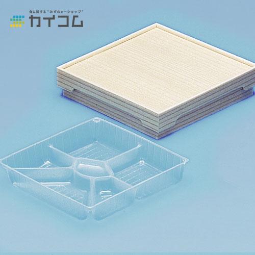 WZ-525(中仕切付) 共フタ付サイズ : 230×230×45(39)mm入数 : 60単価 : 227.58円(税抜)