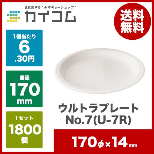 ウルトラプレート No.7(U-7R)サイズ : 170φ入数 : 1800単価 : 6.3円(税抜)