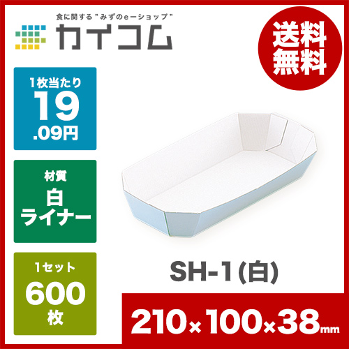 SH-1(白)サイズ : 210×100×38mm入数 : 600単価 : 19.09円(税抜)