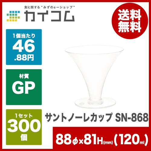 サントノーレカップ SN-868サイズ : SN868入数 : 300単価 : 46.88円(税抜)