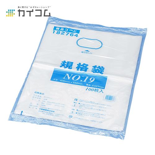 規格袋 No.19サイズ : 400×550×0.027mm入数 : 2000単価 : 5.4円(税抜)