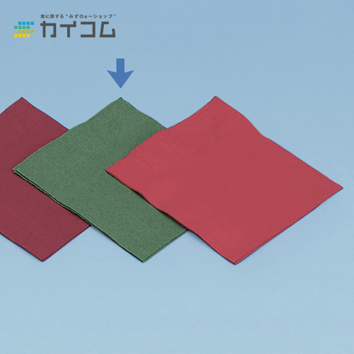 デュニセルカラー 2P4ツ折ナフキン ダークグリーンサイズ : 240×240mm入数 : 2400単価 : 4.47円(税抜)