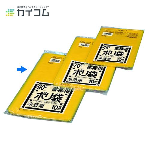 90L G-24 黄色半透明サイズ : 045×900×1000mm入数 : 300単価 : 31.49円(税抜)
