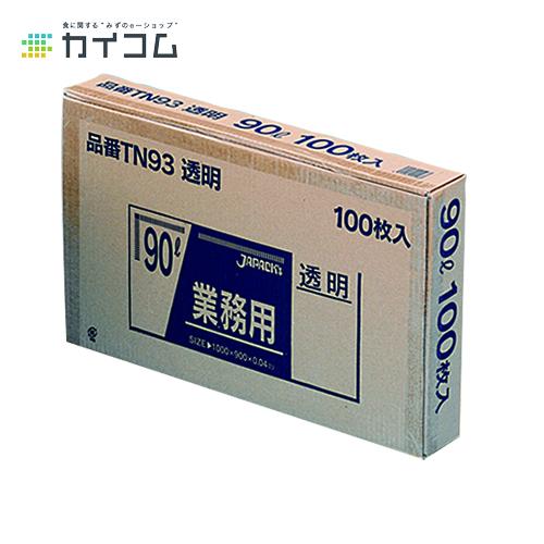 TN93 90L 半透明サイズ : 04×900×1000mm入数 : 300単価 : 30.42円(税抜)