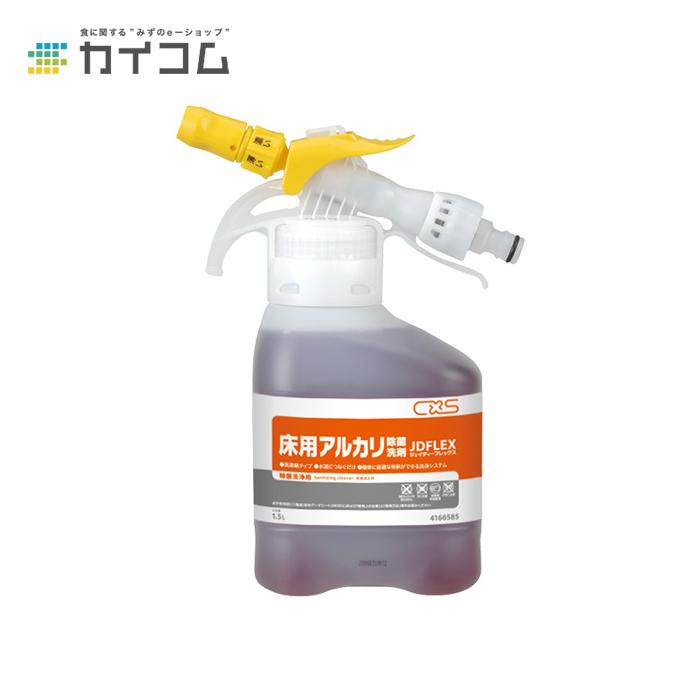 JD-フレックス床用アルカリ除菌洗剤サイズ : 1.5L入数 : 4単価 : 3468円(税抜)
