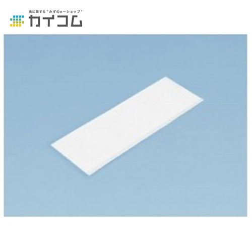 ドックスリーブ 白サイズ : 80(75)×225mm入数 : 4000単価 : 3.5円(税抜)