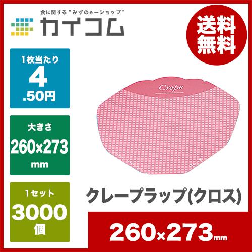 クレープラップ(クロス)サイズ : 260×273mm入数 : 3000単価 : 4.5円(税抜)