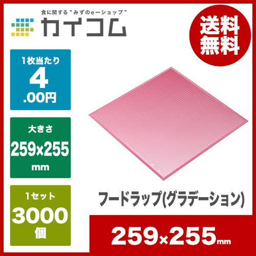 フードラップ(グラデーション)サイズ : 259×255mm入数 : 3000単価 : 4円(税抜)