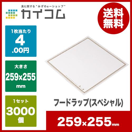 フードラップ(スペシャル)サイズ : 259×255mm入数 : 3000単価 : 4円(税抜)