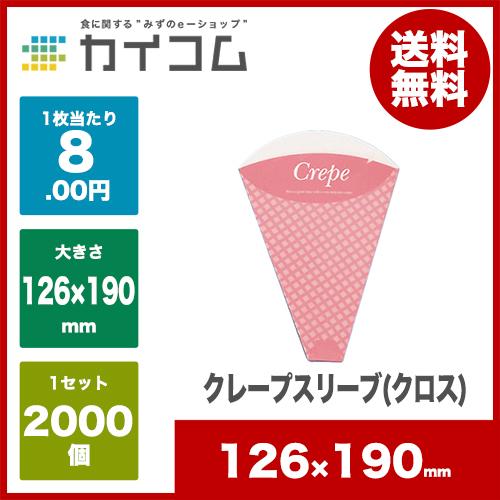 クレープスリーブ(クロス)サイズ : 126×190mm入数 : 2000単価 : 8円(税抜)