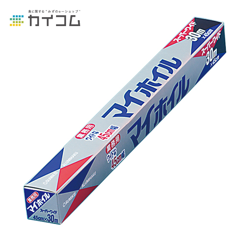 マイホイルスーパーワイドサイズ : 45cm×30m入数 : 20単価 : 621.76円(税抜)