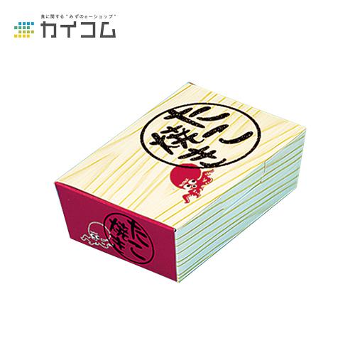 たこ焼きボックス(小) 木目サイズ : 126×84×45mm入数 : 800単価 : 17円(税抜)