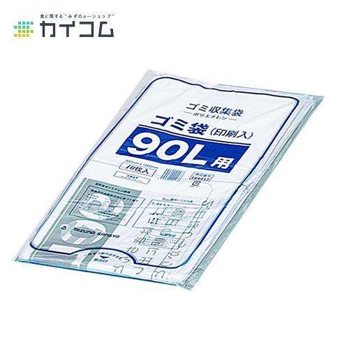 ゴミ袋 90L(印刷入)サイズ : 900×1000×0.025mm入数 : 400単価 : 19.2円(税抜)