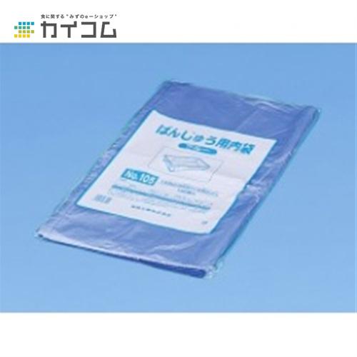 ばんじゅう用内袋 105 ブルーサイズ : 0.013×1050(650)×650入数 : 600単価 : 14.92円(税抜)