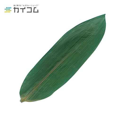 生笹 Mサイズ(真空パック塩漬)サイズ : Mサイズ(300~320×80~90)入数 : 3000単価 : 5.15円(税抜)