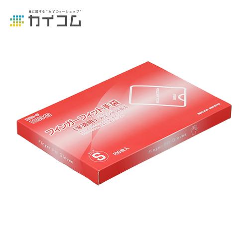 フィンガーフィット手袋 Sサイズ : Sサイズ入数 : 4000単価 : 2.49円(税抜)