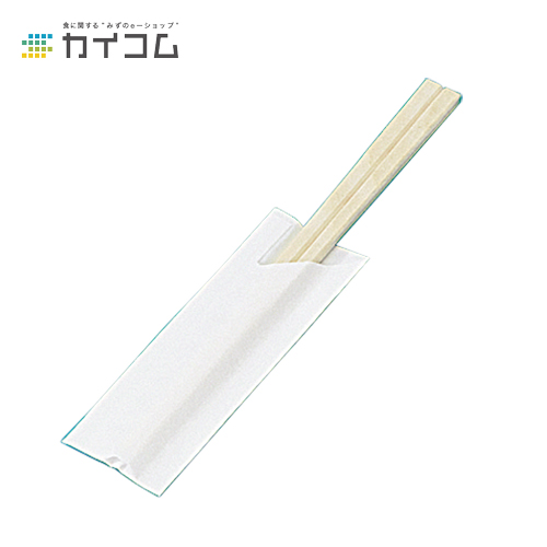 アスペン元禄箸 8寸 ハカマ(白)サイズ : 210mm入数 : 4000単価 : 2.34円(税抜)
