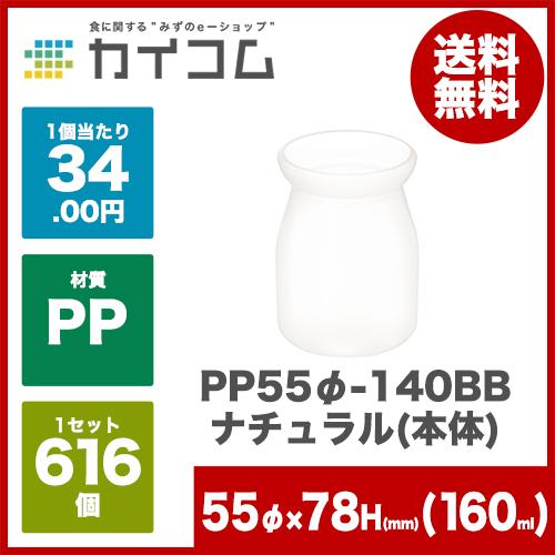 デザート カップ グラス コップ プラスチック 使い捨て 業務用PP55φ-140BBナチュラルサイズ : 55×78入数 : 616単価 : 34円(税抜)
