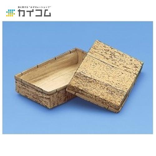 竹皮貼容器TSHY-210Hサイズ : 210×130×45mm入数 : 100単価 : 159.41円(税抜)