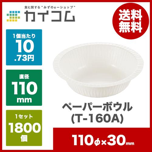 ペーパーボウル(T-160A)サイズ : 110φ×30mm入数 : 1800単価 : 10.73円(税抜)