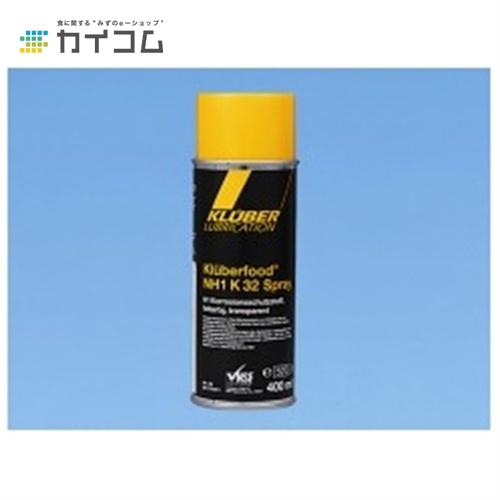 Kluberfood NH1 K32 Sprayサイズ : 400ML/本入数 : 12単価 : 3043.39円(税抜)