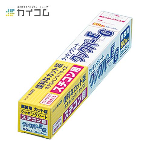 スチコン用クックパーEGサイズ : 33cm×54m入数 : 20単価 : 804.69円(税抜)