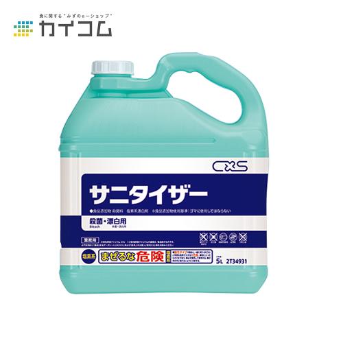 除菌 漂白剤 あす楽 売買 サニタイザー 新色追加して再販 5L 1 入数 : サイズ