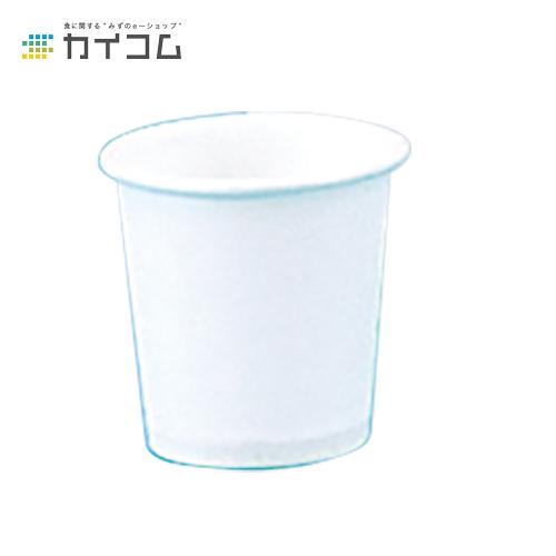 1オンス紙カップ(白)サイズ : 41.4φ×42mm(30cc)入数 : 5000単価 : 2.5円(税抜)