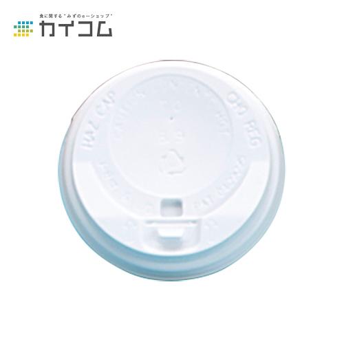 8オンス用リフトアップリッド(白)サイズ : 8オンス用入数 : 2000単価 : 4.61円(税抜)