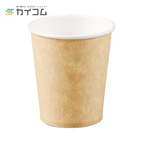 5オンス紙カップ(ベージュ)サイズ : φ66×72H(mm)(165ml)入数 : 3000単価 : 4円(税抜)