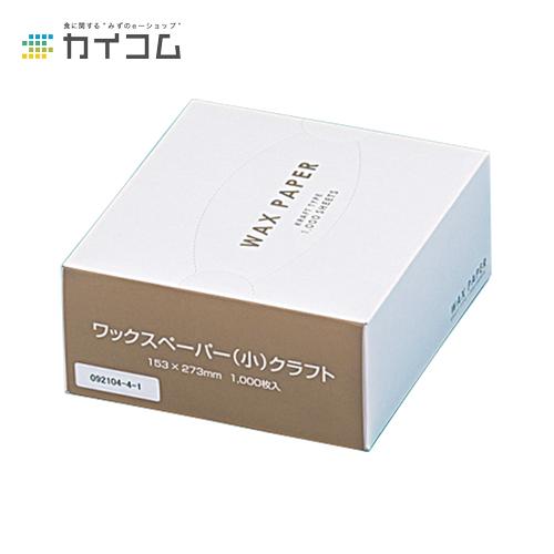 ワックスペーパー(小) クラフトサイズ : 153×273mm入数 : 10000単価 : 1.7円(税抜)
