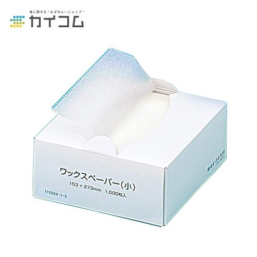 ワックスペーパー(小)サイズ : 153×273mm入数 : 10000単価 : 1.3円(税抜)