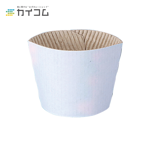 8オンスペーパーカップ用スリーブ(白)サイズ : 8オンス用入数 : 2000単価 : 6.5円(税抜)