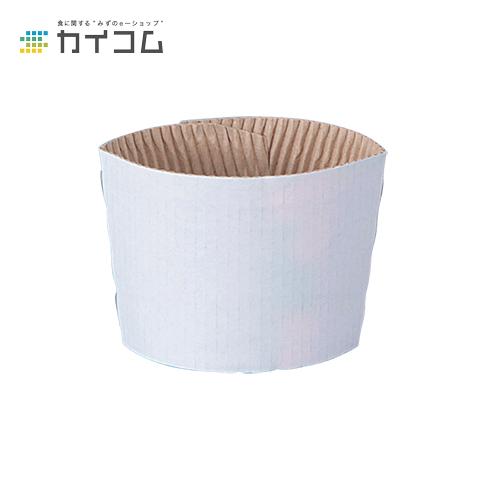 12オンスペーパーカップ用スリーブ(白)サイズ : 12オンス用入数 : 2000単価 : 6.55円(税抜)
