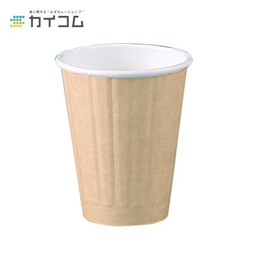 8オンスDWカップ(クラフト)サイズ : 80φ×95mm(240cc)入数 : 1000単価 : 11.8円(税抜)