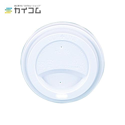 12オンスDWカップ用リッド(白)サイズ : φ90入数 : 1000単価 : 5.2円(税抜)