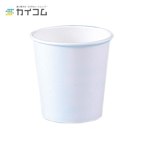 紙コップ あす楽 8オンス厚紙カップ 新生活 白 本体 サイズ 入数 285ml : mm 1000 直営ストア φ80×95H