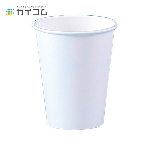 12オンス厚紙カップ(白) 本体サイズ : φ90×108H(mm)(400ml)入数 : 1000単価 : 9.8円(税抜)