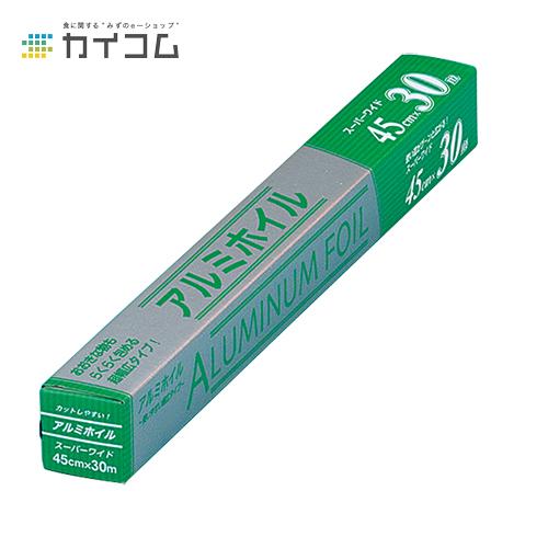 アルミホイル 45cm × 30mサイズ : 45cm×30m入数 : 25単価 : 450円(税抜)