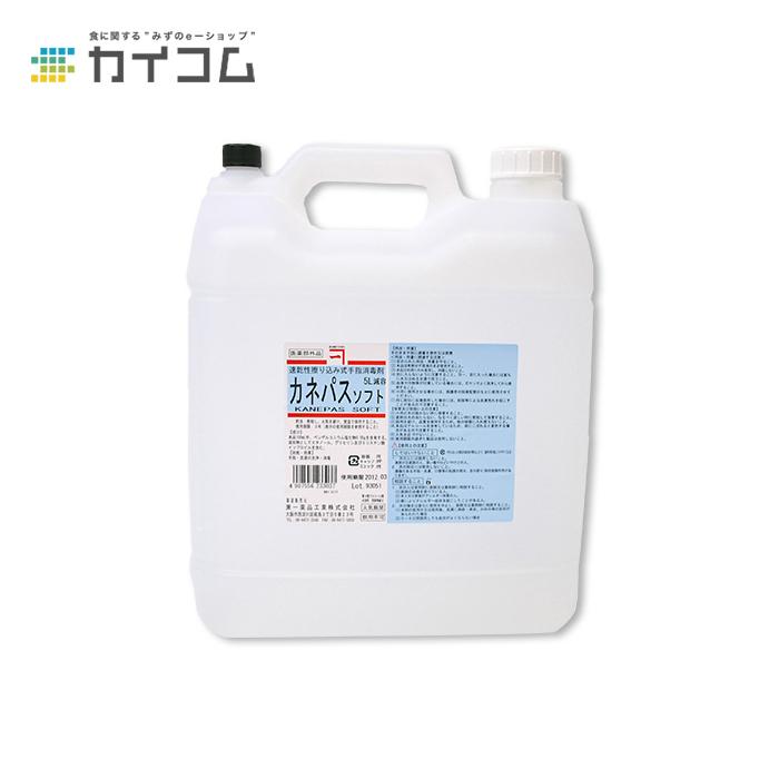 消毒用カネパスソフト 5Lサイズ : 5L入数 : 3単価 : 5775円(税抜)