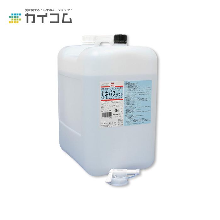 消毒用カネパスソフト 10Lサイズ : 10L入数 : 2単価 : 11551.85円(税抜)